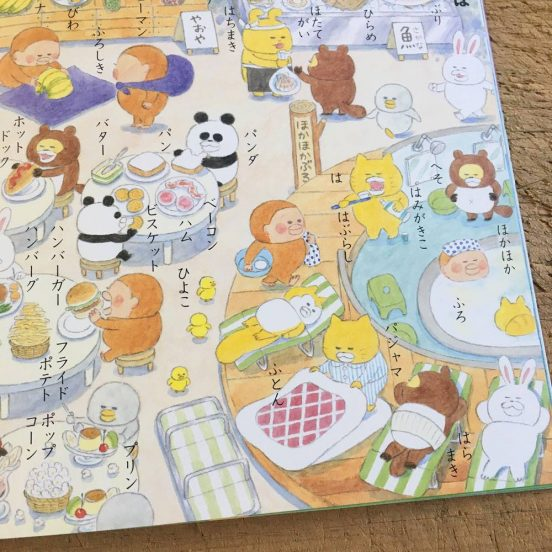 kodomoe2月号に「あいうえお」の絵本!