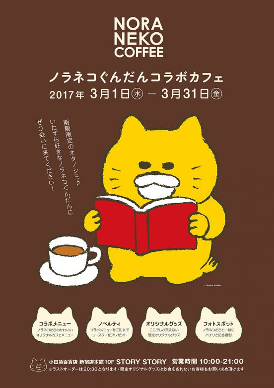 3/1〜東京・新宿でNORANEKO COFFEE開催!