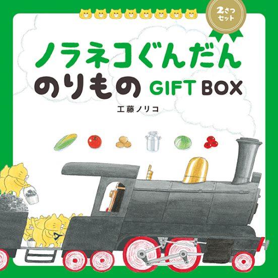 『ノラネコぐんだん のりものGIFT BOX』