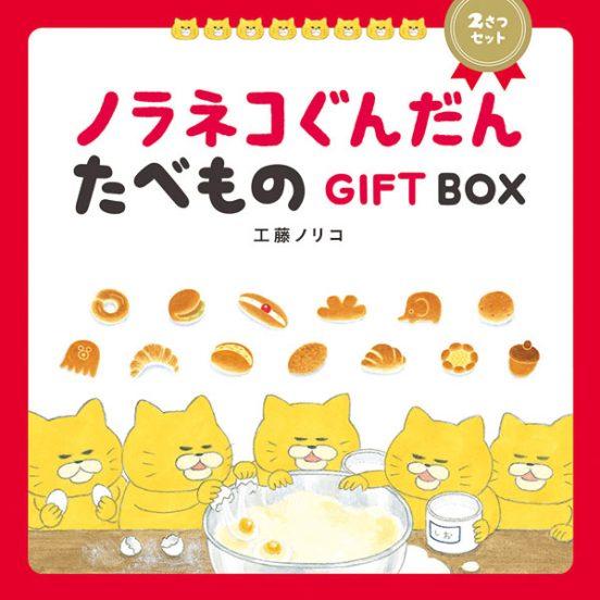 『ノラネコぐんだん たべものGIFT BOX』