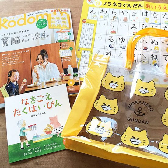 kodomoe6月号、5月6日発売!