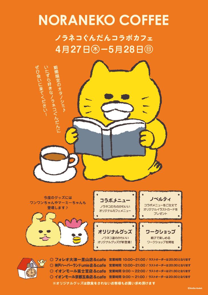 ぐんだんメモ帳プレゼント!