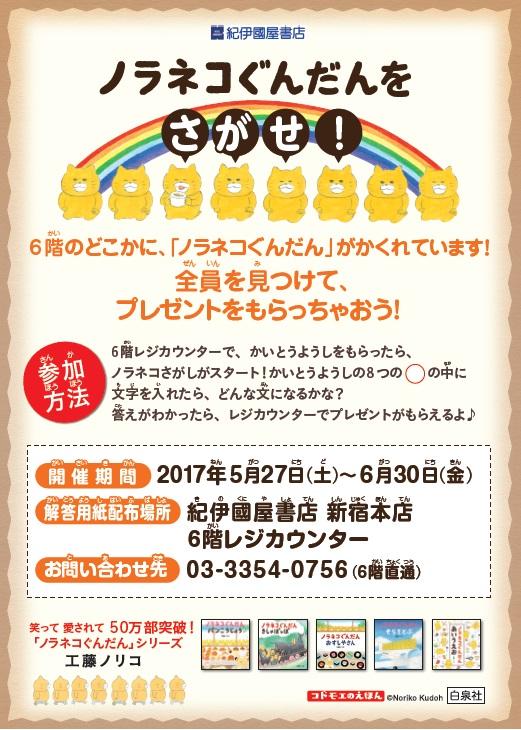 東京・新宿にて1ヶ月間イベント開催!