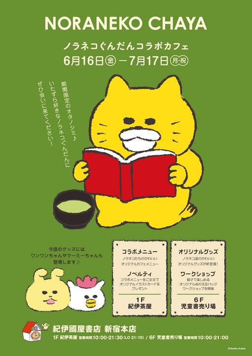NORANEKO CHAYA(茶屋)OPEN!@新宿