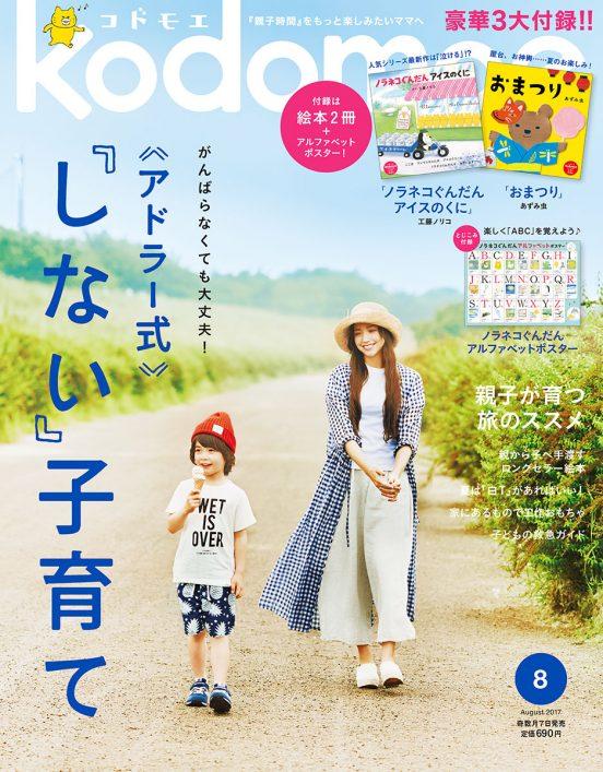 本日7日発売kodomoe8月号に、ノラネコぐんだん新作!