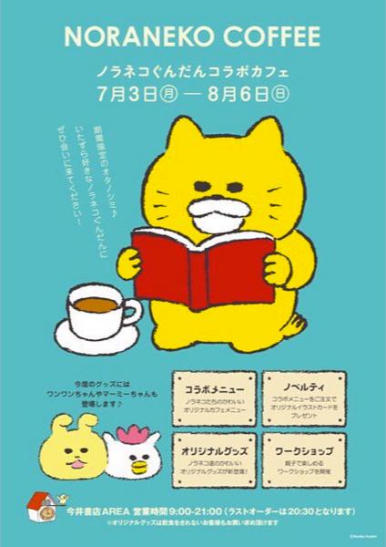 出雲市に「NORANEKO COFFEE」オープン!