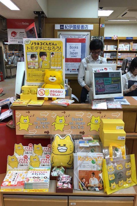 【紀伊國屋書店新宿本店】投稿で「はんせいクッション」をもらおう!