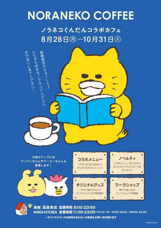 「NORANEKO COFFEE」が湘南TサイトにOPEN!
