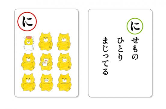 『ノラネコぐんだん かるた』11月1日発売!