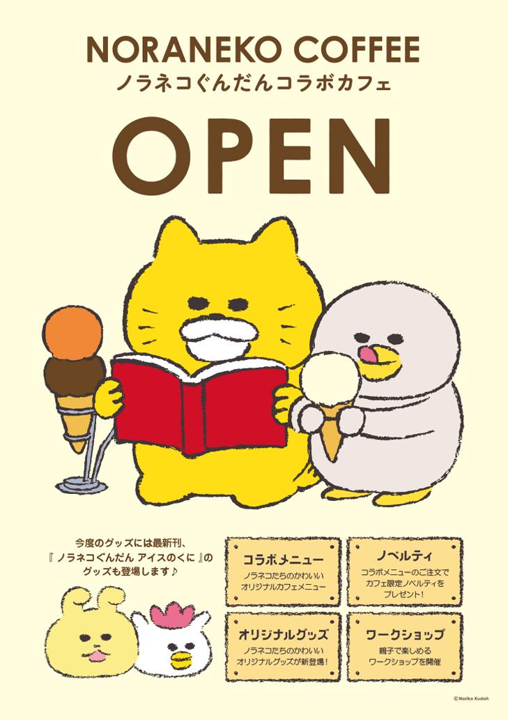 ノラネコぐんだん×本屋さんのコラボカフェ 「NORANEKO COFFEE」2017年末も開催決定!