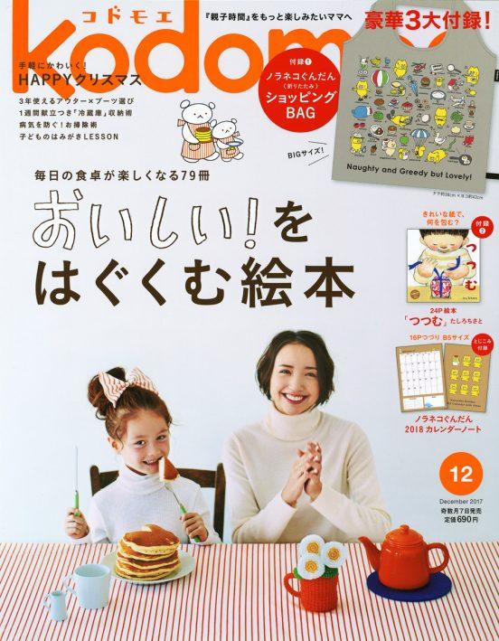 kodomoe12月号付録にバッグ&カレンダー!