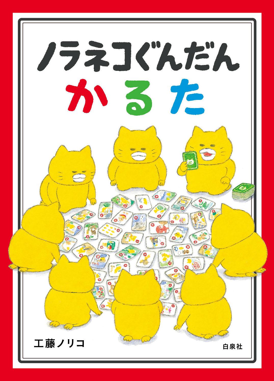 『ノラネコぐんだん かるた』発売中!