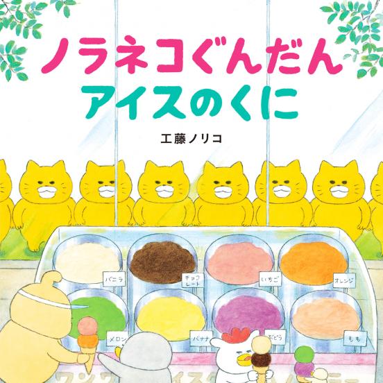 『ノラネコぐんだん アイスのくに』原画展示(東京・目白)