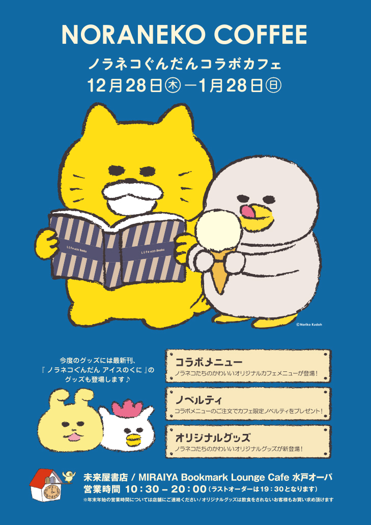 「NORANEKO COFFEE」が未来屋書店 水戸オーパ店にOPEN!