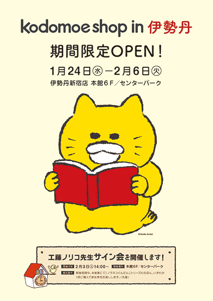 東京・伊勢丹新宿店でグッズ販売&サイン会!