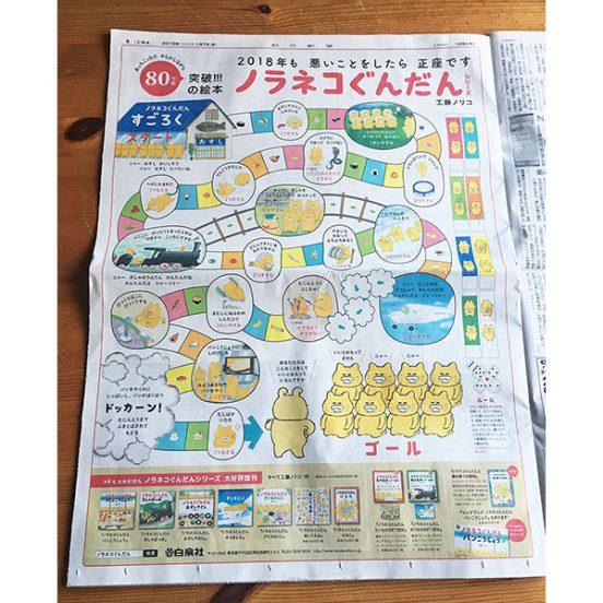 1月7日朝日新聞にノラネコぐんだんすごろく