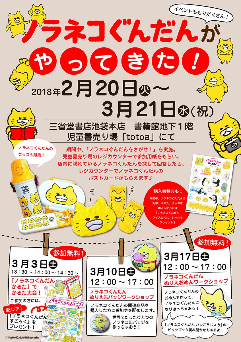 東京・三省堂書店池袋本店でフェア開催中!