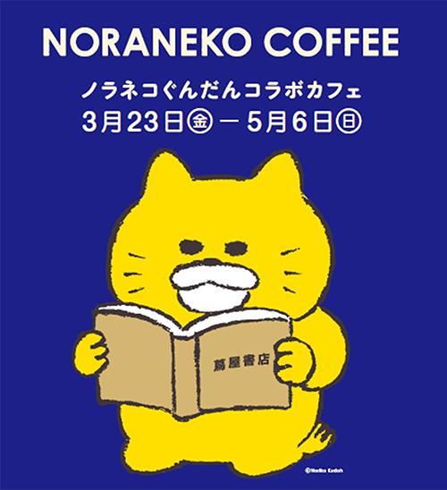 「NORANEKO COFFEE」が蔦屋書店 熊本三年坂店にOPEN!