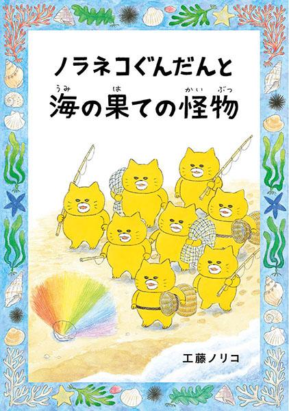 『ノラネコぐんだんと海の果ての怪物』発売記念サイン会開催!