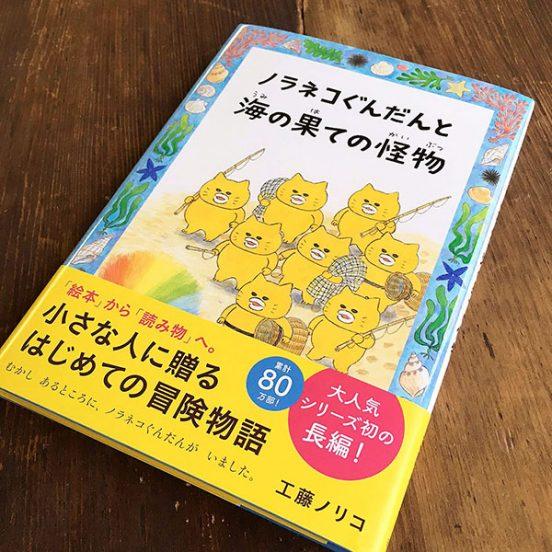 『ノラネコぐんだんと海の果ての怪物』発売!