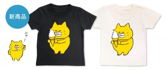 ノラネコぐんだんのTシャツの新柄はソフトクリーム♪
