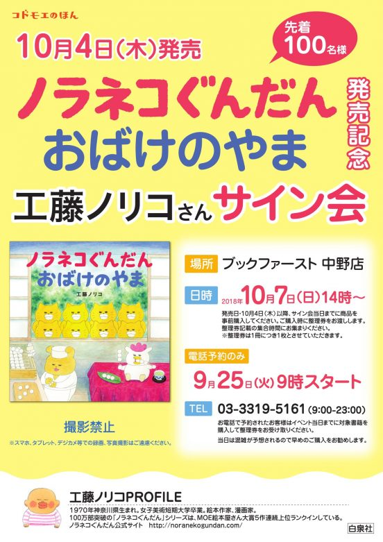 『ノラネコぐんだん おばけのやま』発売記念サイン会開催!(東京・中野)