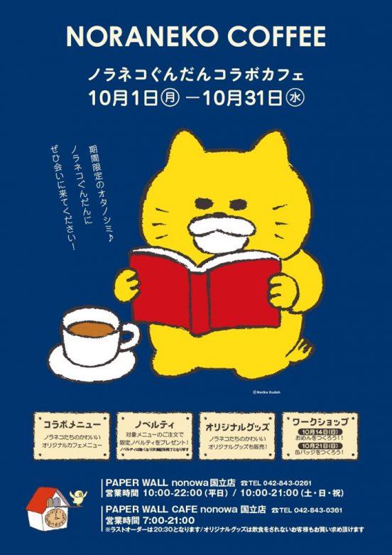 「NORANEKO COFFEE」がPAPERWALL nonowa国立店にOPEN!