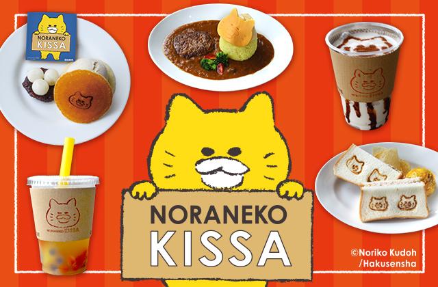 特別企画!和スイーツなどが食べられるコラボカフェ「NORANEKO KISSA」