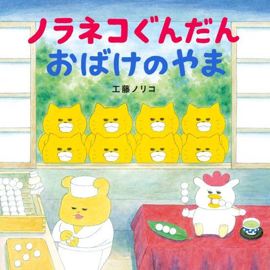 シリーズ第7弾『ノラネコぐんだん おばけのやま』登場!