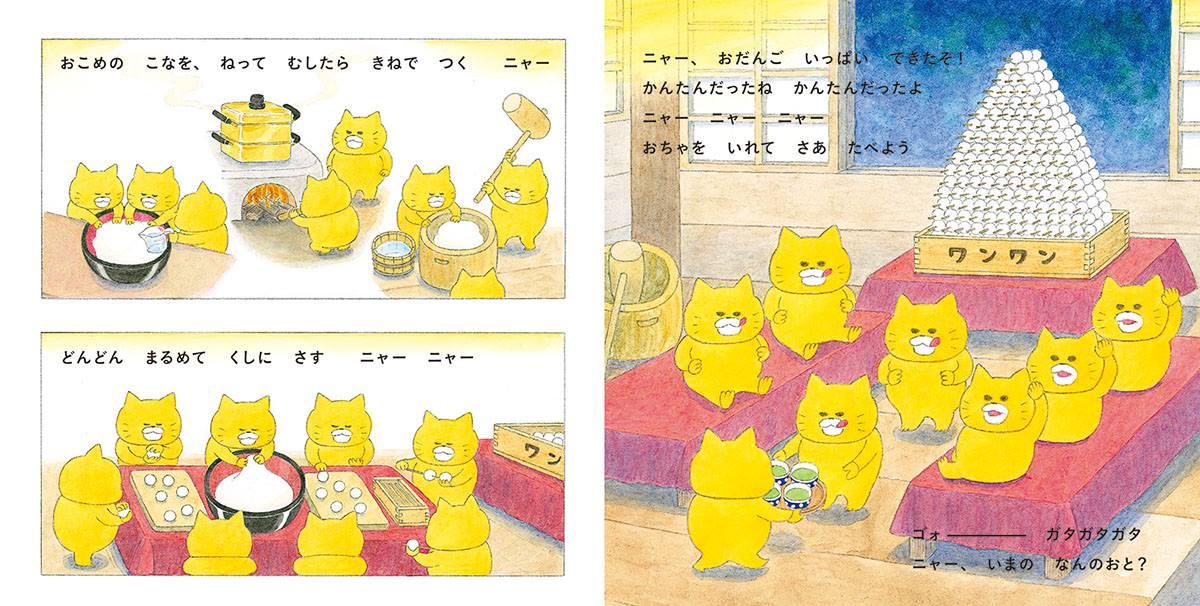新刊『ノラネコぐんだん おばけのやま』発売1週間で!