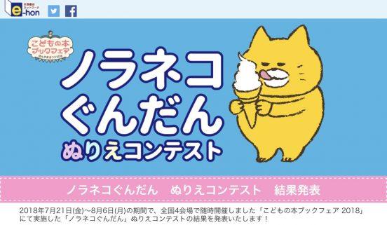 「ノラネコぐんだん」ぬりえコンテスト結果発表!