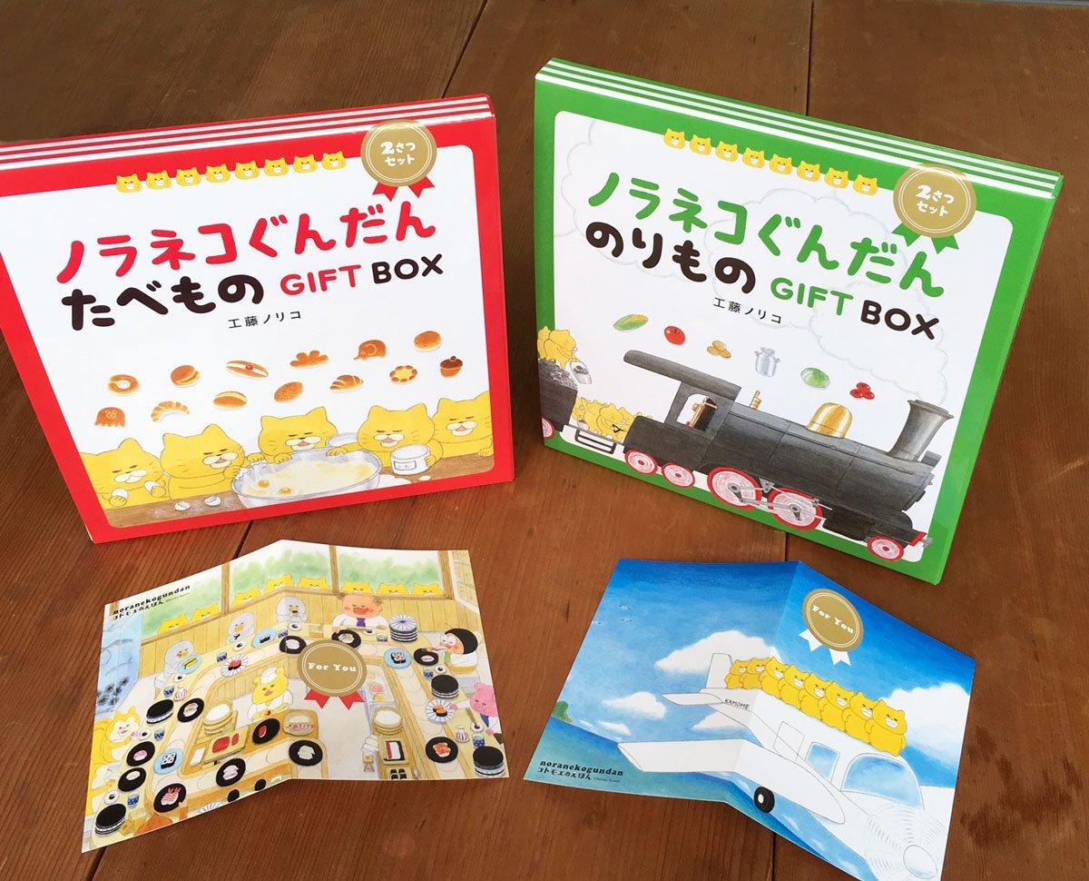 『ノラネコぐんだん GIFT BOX』発売中!