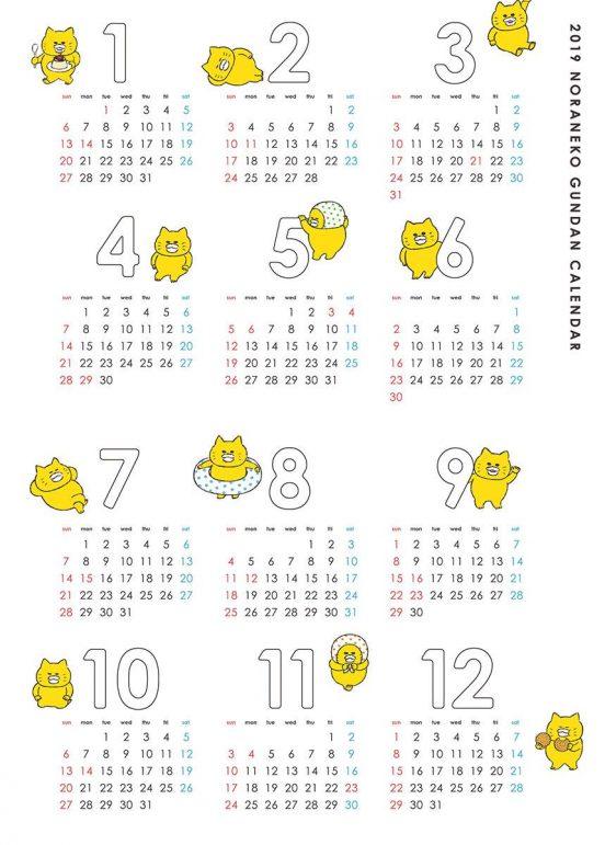 「ノラネコぐんだん 壁掛けカレンダー2019」登場!