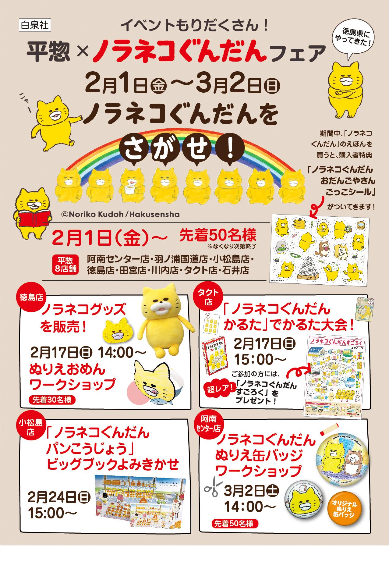 平惣×ノラネコぐんだんフェア開催!@徳島県