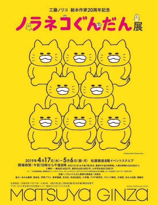 「工藤ノリコ 絵本作家20周年記念 ノラネコぐんだん展」開催決定!