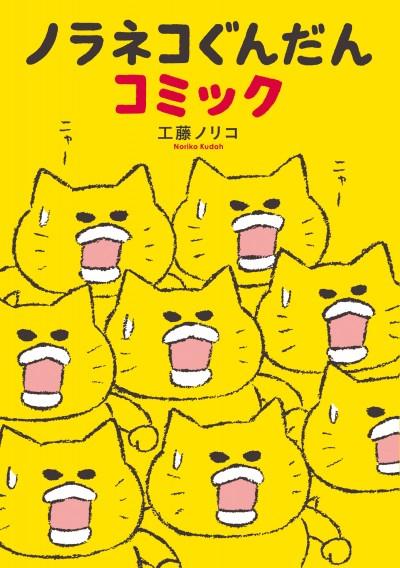 『ノラネコぐんだん コミック』早くも3刷決定!
