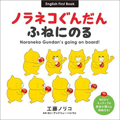 シリーズの原点『ノラネコぐんだんコミック』と英語が学べる『ノラネコぐんだん ふねにのる』が発売中!