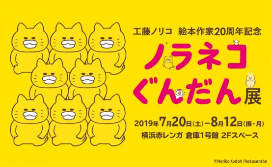 【決定!】ノラネコぐんだん展、横浜にやってくる!