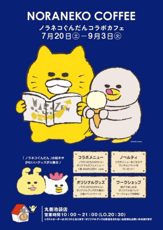 ノラネコぐんだん コラボカフェ「NORANEKO COFFEE」in 丸善池袋店