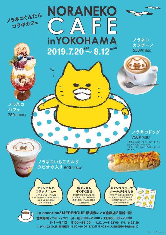 ノラネコぐんだん コラボカフェ「NORANEKO CAFE in YOKOHAMA」オープン!