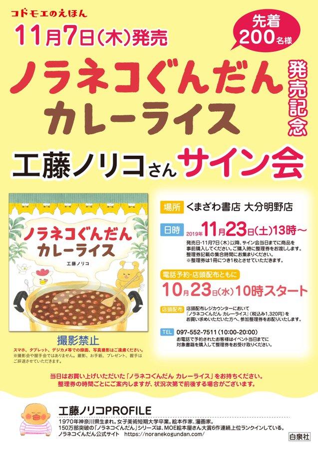 ✨ノラネコぐんだん 新刊発売記念サイン会開催✨