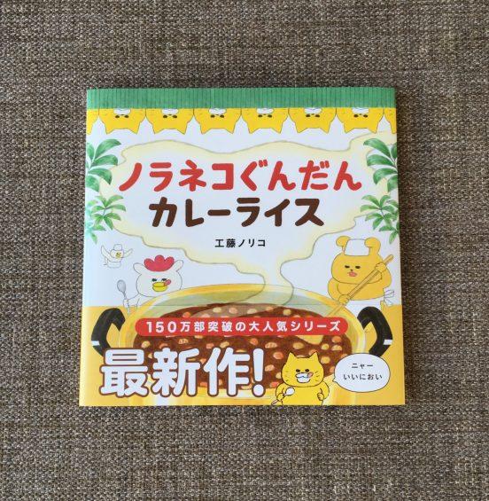 『ノラネコぐんだん カレーライス』本日7日発売‼️