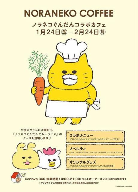 【ノラネコぐんだんコラボカフェ開催情報】