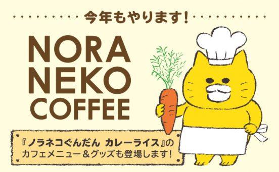 【特報!】NORANEKO COFFEE、東京で開催中♪