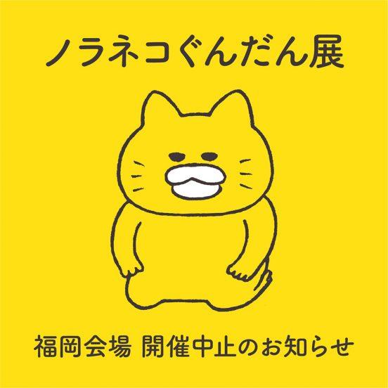 「ノラネコぐんだん展」福岡会場 開催中止のお知らせ