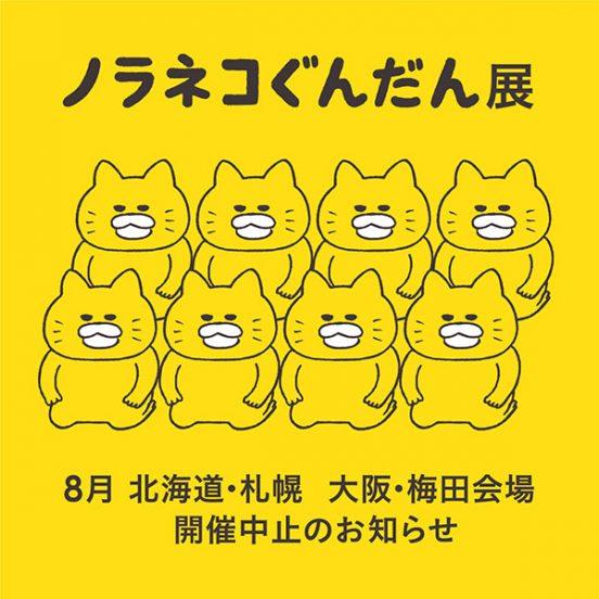 「ノラネコぐんだん展」北海道・札幌、大阪・梅田会場 開催中止のお知らせ