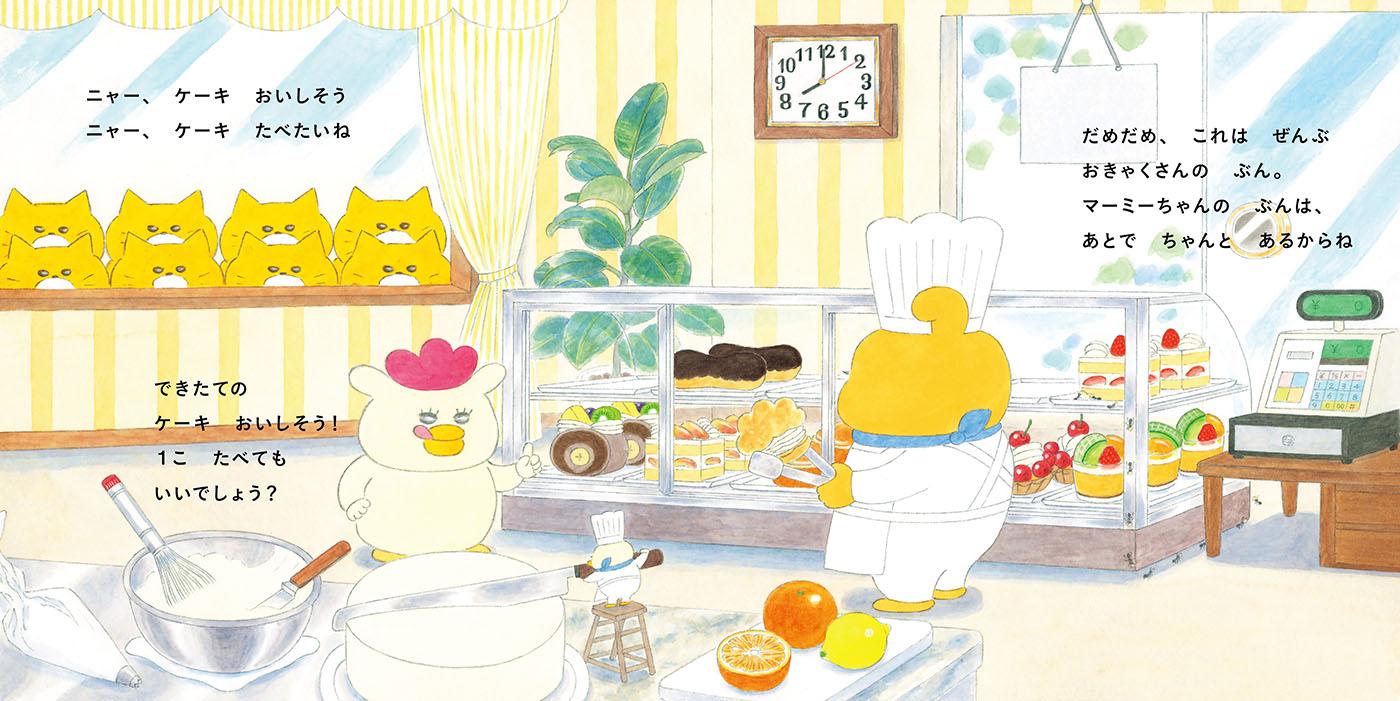 最新作『ノラネコぐんだん ケーキをたべる』