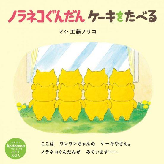 kodomoe8月号 別冊32P絵本「ノラネコぐんだん ケーキをたべる」(工藤ノリコ/作)