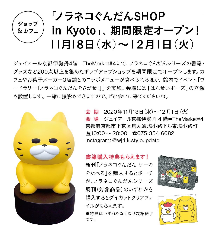 ポップアップショップ「ノラネコぐんだんSHOP in Kyoto」オープン!