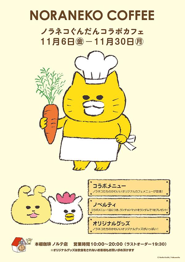 コラボカフェ「NORANEKO COFFEE」オープン!@立川(東京)